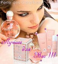 Французская парфюмерия класса Люкс